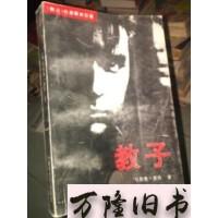 【旧书二手书85品】教子 /马里奥 时代文艺出版社