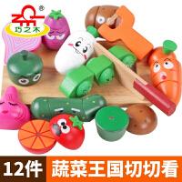 水果切切乐儿童玩具蔬菜套装女孩男孩宝宝益智仿真木制过家家玩具 蔬菜王国切切看