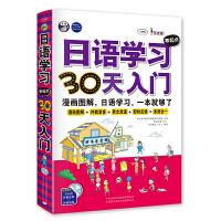日语学习30天入门 漫画图解 日语学习一本就够 零基础日语入门自学教材书籍 新编标准日本语 日语入门发音单词句子会话语