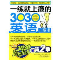 【二手旧书9成新】 一练就上瘾的3030英语口语书第二季(韩)金知完 ,金美凤机械工业出版社