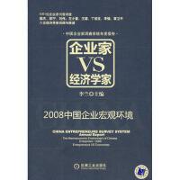 【二手旧书9成新】企业家VS经济学家:2008中国企业宏观环境 李兰 9787111232308 机械工业出版社