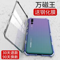 华为p20手机壳p20pro壳套男nova4透明玻璃镜面Nova4手机壳全包防摔个性创意超薄金属p2