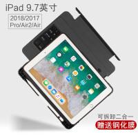 【送钢化膜】苹果iPad蓝牙键盘保护套2018新iPad Air/Pro 9.7英寸A1822/A1