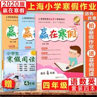 2020新版 赢在寒假四年级/4年级 语文+数学+英语全套3本 上海小学寒假作业 小学生寒假作业本练习册 回顾本学期知