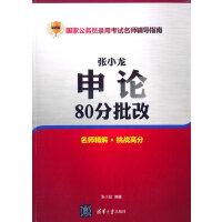 张小龙申论80分批改 张小龙著 清华大学出版社 9787302375449