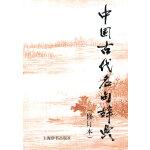 中国古代名句辞典(修订本)