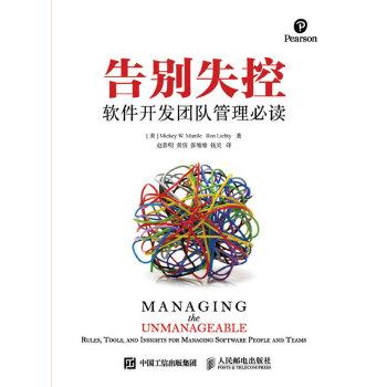 告别失控(pdf+txt+epub+azw3+mobi电子书在线阅读下载)