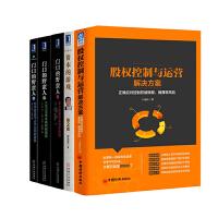 门口的野蛮人1-3(新版)+股权控制与运营解决方案+资本的游戏(第2版) (全5册) 资本运营 企业并购
