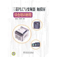 【旧书9成新正版现货包邮】三菱PLC与变频器、触摸屏综合培训教程盖超会9787512310698中国电力出版社