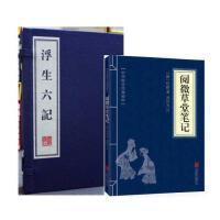 浮生六记+ 阅微草堂笔记 上下两册 宣纸线装珍藏版 原版原文 线装竖排繁体字 广陵书社