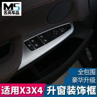 适用于 14/15款 宝马X3/X4改装件 升窗器按键内饰贴 装饰条 用品 X3【14-15款】车门按钮装饰框 4件套