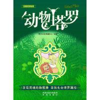 【旧书二手书9成新】动物塔罗 梵天文化传播中心 9787807295235 凤凰出版社