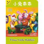 小兔乖乖(汉英双语有声伴读)/小小孩影院