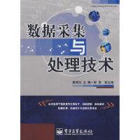 数据采集与处理技术 祝常红 电子工业出版社 9787121053351