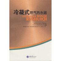冷凝式燃气热水器(彩版) 郑永新 重庆大学出版社 9787562444862