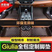 阿尔法罗密欧Giulia改装200HP 280HPgiulia脚垫朱丽叶皮革大包围