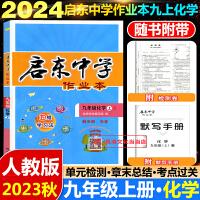 启东中学作业本九年级上物理上册R人教版龙门书局 2019秋