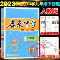 启东中学作业本九年级上物理上册R人教版龙门书局2021版
