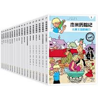 杰米历险记(1-18 共18册)7-10岁儿童绘本故事书