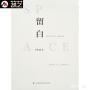 留白 台湾名师编著 平面设计基础理论 版式图文编排设计 艺术创作中的留白设计书籍