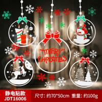 圣诞节装饰用品幼儿园橱窗玻璃贴纸雪花贴画静电贴窗贴树场景布置 JDT-16006