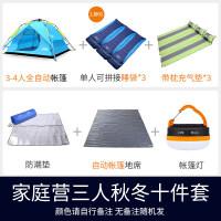 新款户外3-4人全自动帐篷套装 双人野外野营装备防雨速开露营帐篷