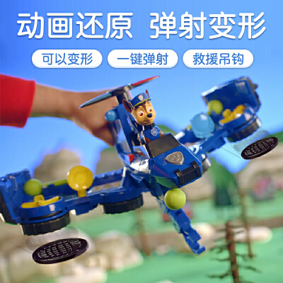 汪汪队立大功(PAW PATROL)儿童玩具车套装弹射变形飞机狗狗巡逻车男孩玩具仿真模型 救援车可变身为救援飞机,可玩性高