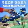 汪汪队立大功(PAW PATROL)儿童玩具车套装弹射变形飞机狗狗巡逻车男孩玩具仿真模型