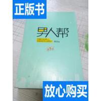 [二手旧书9成新]男人帮【正版,现货】 /唐浚著 湖南文艺出版社