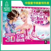 葫芦弟弟芭比公主故事3d立体书粉红舞鞋3-4-6-8岁宝宝儿童卡通绘本折叠书幼儿园小学生世界经典童话剧场故事芭比娃娃的书