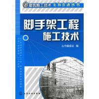 建筑施工技术无师自通丛书--脚手架工程施工技术
