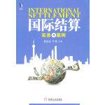 国际结算实务与案例