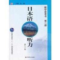 日本语听力(第二版)