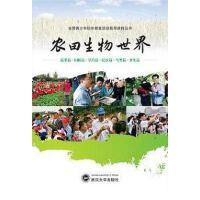 农田生物世界(全套六册・精装)