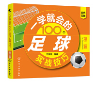 包邮 正版 一学就会的100个足球实战技巧(第*版) 图解足球入门技巧书足球运动基础知识书足球比赛战术教程书籍足球比赛