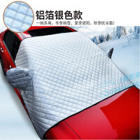 捷豹XJ汽车前挡风玻璃防冻罩冬季防霜罩防冻罩遮雪挡加厚半罩车衣