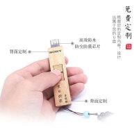 中国风古风红木U盘16G移动 U盘高速创意公司商务礼品刻字定制LOGO 套餐一