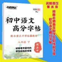 名师特攻初中语文高分字帖 八年级下册 RJ人教版 衡水体 衡水重点中学临摹教材阅卷老师喜欢字体