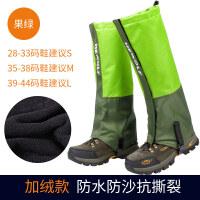 户外登山防水雪套女防沙鞋套沙漠徒步装备防雪护腿套儿童脚套男