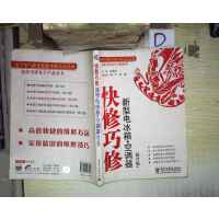 [旧书二手9成新la]快修巧修新型电冰箱・空调器(修订版) /韩雪涛 电子工业出版社