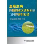 血吸虫病传播的水文影响机制与风险评价方法 马巍 水利水电出版社 9787508485119