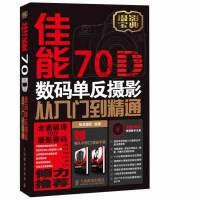 【旧书二手书8成新】 佳能70D数码单反摄影从入门到精通-+1本镜头手册+1本摆姿手册 神龙摄影 人民邮电出版社