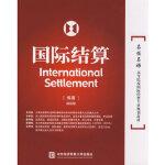 国际结算姚新超著9787811342345北京对外经济贸易大学出版社有限责任公司