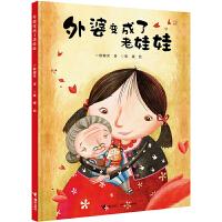 外婆变成了老娃娃 林格伦纪念奖提名作家殷健灵图画书精装硬壳绘本 3-4-5-6岁宝宝亲子共读睡前故事书籍 幼儿园启蒙早