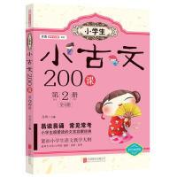 小古文200课100篇上下册小学生阅读与训练