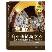 商业价值新支点 让奥特莱斯赢在中国第2版罗欣;罗欣 中国纺织出版社【正版图书,达额立减】