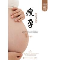 孙俪推荐:瘦孕