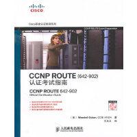 CCNP ROUTE (642-902)认证考试指南
