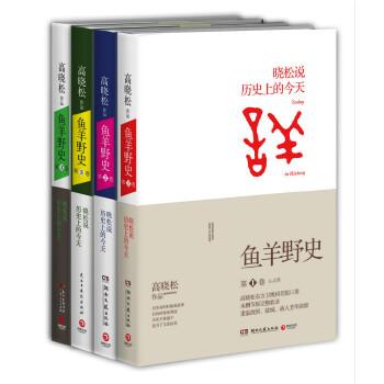 高晓松鱼羊野史套装(1-4卷) 一个自由主义知识分子的新鲜奇特历史观,《晓松说》未公开的细节秘史完整收录