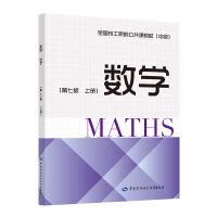 数学(第七版 上册)